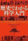 歴史でわかる科学入門 (ヒストリカル・スタディーズ08)