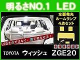 【ウィッシュ 20系】 ☆全面発光LEDルーム球セット  4点