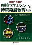 ISO14001環境マネジメントと持続発展教育(ESD)—EA21・演習型環境教育のあり方