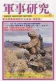 軍事研究 2010年 06月号 [雑誌]