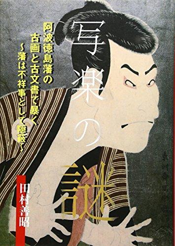 写楽の謎―阿波徳島藩の古画と古文書で暴く 藩は不祥事として隠蔽