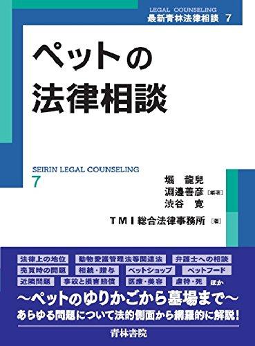 ペットの法律相談 (最新青林法律相談)