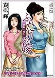 長編官能小説 ふたりの嫁-禁断の癒し-(竹書房 ラブロマン文庫)