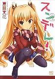 スンデレ! 2巻 (ニチブンコミックス)