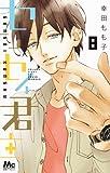 センセイ君主(8): マーガレットコミックス