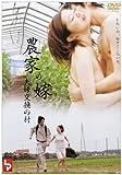 農家の嫁 夫婦交換の村 [DVD]