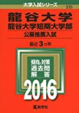龍谷大学・龍谷大学短期大学部(公募推薦入試) (2016年版大学入試シリーズ)