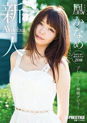 新人 プレステージ専属デビュー(未公開映像DVD)