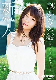 新人 プレステージ専属デビュー(未公開映像DVD)(数量限定)