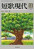 短歌現代 2010年 11月号 [雑誌]