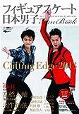 日本男子フィギュアスケートFanbook CuttingEdge 2013