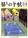 暮しの手帖 2008年 06月号 [雑誌]