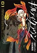 ギルティクラウン (1) (ガンガンコミックス)