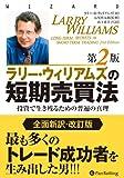 ラリー・ウィリアムズの短期売買法 【改定第2版】 ランキングお取り寄せ