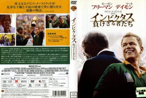 インビクタス/負けざる者たち  [DVD]
