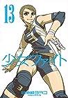 少女ファイト 第13巻