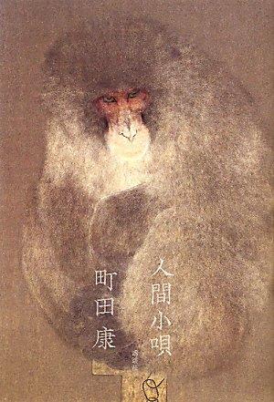 人間小唄 (100周年書き下ろし)