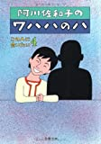 阿川佐和子のワハハのハ—この人に会いたい〈4〉 (文春文庫)