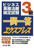 ビジネス実務法務検定試験一問一答エクスプレス 3級〈2009年度版〉