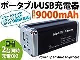 外付大容量バッテリー 9000mAh☆ 各種携帯・iPadなど同時充電可能!!