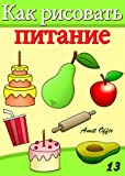 How to Draw Food (Russian Edition) (How to Draw (Russian Edition) Book 13)