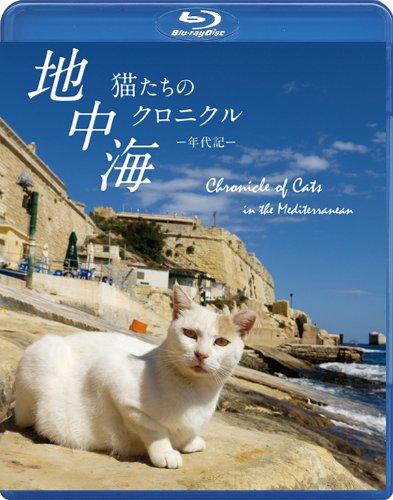 地中海・猫たちのクロニクル(Blu-ray Disc)