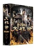 Image de 大祚榮 テジョヨン DVD-BOX 1