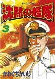 沈黙の艦隊(3) (モーニングKC (199))
