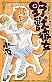 野獣彼女 (マーガレットコミックス)