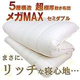 にゅー寝夢りっち(にゅーねむりっち)メガMAX 5層構造 超極厚 敷き布団 セミダブル プロファイルウレタン 体圧分散 S-MM-SD-120×200