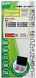 サンワサプライ キーボードカバー Panasonic Let's note AX用 FA-NLETAX