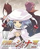 灼眼のシャナIII-FINAL- 第VII巻 <初回限定版> [DVD]