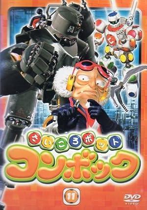 さいころボット コンボック DVD-BOX
