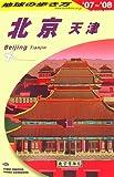 D03 地球の歩き方 北京・天津 2007~2008 (地球の歩き方 D 3)