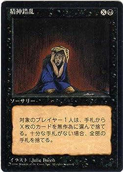 MTG 黒 日本語版 精神錯乱 (黒枠) 4ED-147 レア