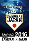 プロ野球侍ジャパン 2016カレンダー