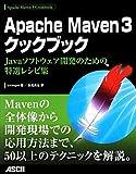 Apache Maven 3クックブック Javaソフトウェア開発のための特選レシピ集