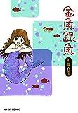 金魚銀魚 / 須藤 真澄 のシリーズ情報を見る