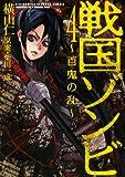 戦国ゾンビ-百鬼の乱 4 (バーズコミックス)