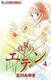真夏のエデン 4 (フラワーコミックスアルファ)