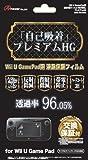 Wii U GamePad用液晶保護フィルム『自己吸着プレミアムHG』