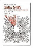 知恵と女性性: コジェーヴとシュトラウスにおける科学・政治・宗教 (叢書・ウニベルシタス)