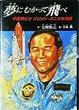 夢にむかって飛べ―宇宙飛行士エリソン=オニヅカ物語