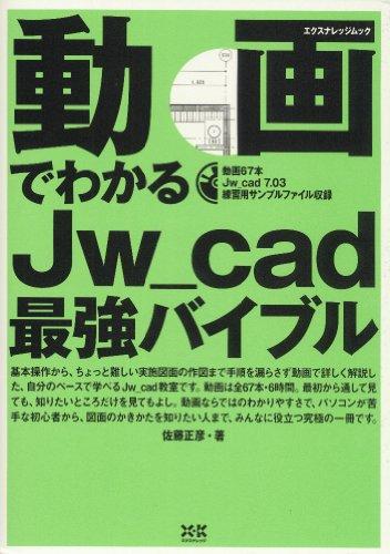 動画でわかるJw_cad最強バイブル