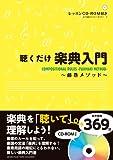 聴くだけ楽典入門~藤巻メソッド~(CD-ROM付)