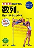 新装版 坂田アキラの 数列が面白いほどわかる本 (数学が面白いほどわかるシリーズ)