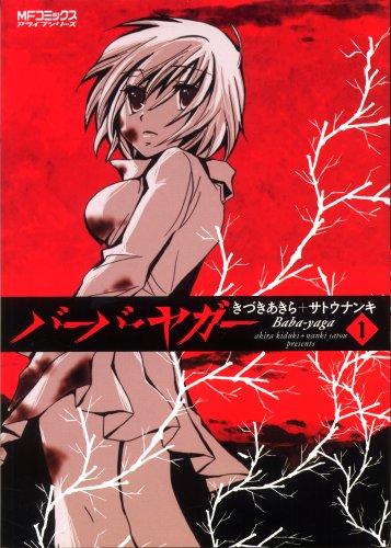 バーバ・ヤガー 1 (1) (MFコミックス アライブシリーズ)