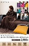 着る毛布mofua(R)モフア スーパーマイクロファイバーガウンケット (ピーコックグリーン)