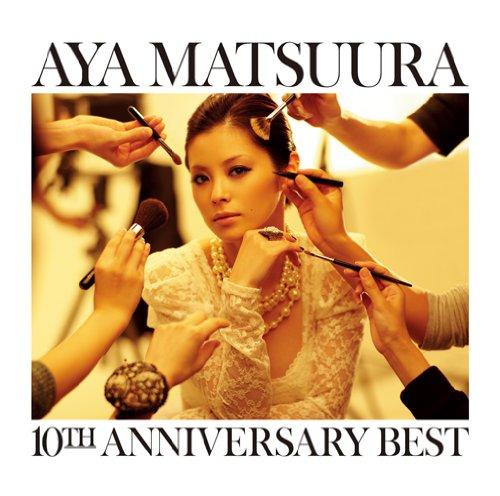 松浦亜弥 10TH ANNIVERSARY BEST(DVD付)