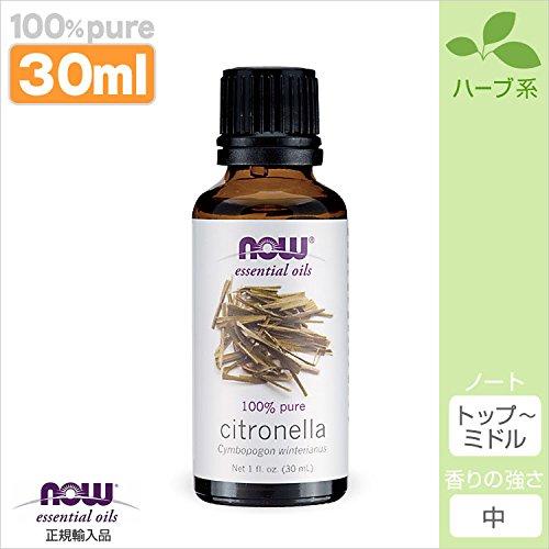 シトロネラ 精油[30ml]  【正規輸入品】 NOWエッセンシャルオイル(アロマオイル)